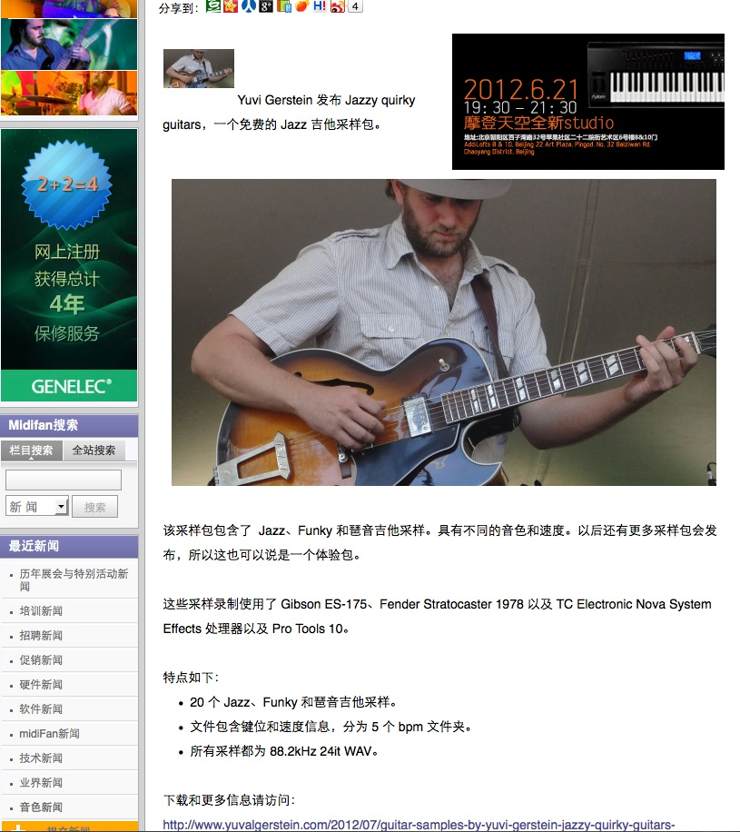 Gerstein free guitar sample pack featured on music sites and