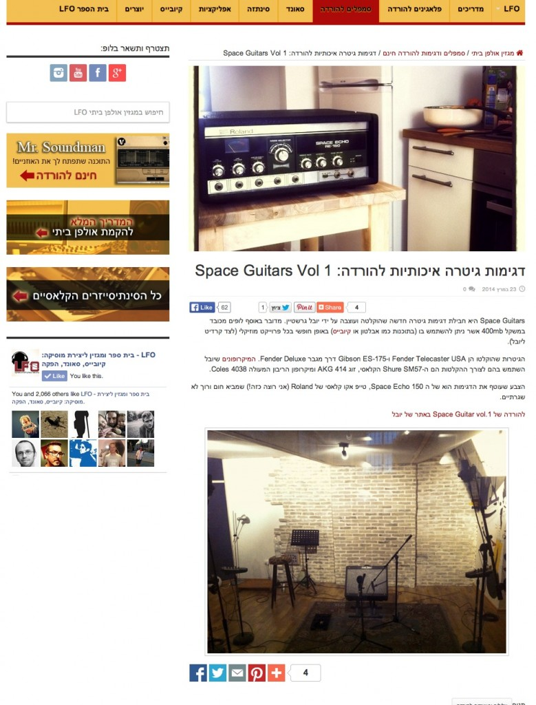 Yuvi Gerstein Space Guitars sample pack featured on lfo magazine (Hebrew)